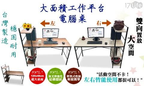 桌椅/工作桌/電腦/雙向層架/電腦桌