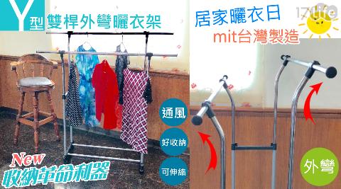 MIT雙桿Y型外彎曬衣架