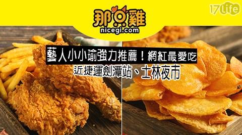 那只雞/炸雞/小小瑜/士林/夜市/士林夜市/士林美食/小吃/劍潭/捷運站/套餐