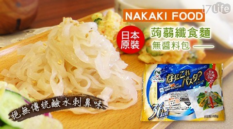 【NAKAKI FOOD】蒟蒻纖食麵-無醬料包