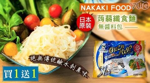 【NAKAKI FOOD】蒟蒻纖食麵-無醬料包 買一送一