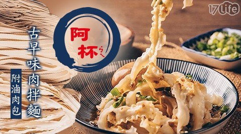 阿杯ㄅㄟ˙肉拌麵(麵種/口味 任選)禮盒
