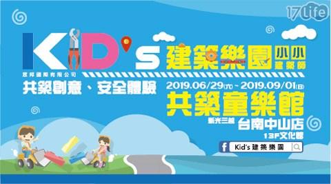KID'S建築樂園/建築/王國/樂園/親子/暑假/積木/城堡/小小建築師-共築童樂館/台南/新光三越/KID