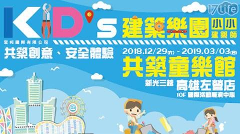 KID'S建築樂園/建築/王國/樂園/親子/寒假/積木/城堡/小小建築師-共築童樂館/高雄