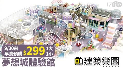 Kid's建築樂園/夢想城體驗館/建築/夢想/主題/環球/購物中心/樂園