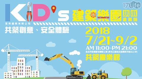 KID'S建築樂園/建築/王國/樂園/親子/暑假/積木/城堡