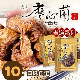 廖心蘭豆干-老道系列 十種口味任選