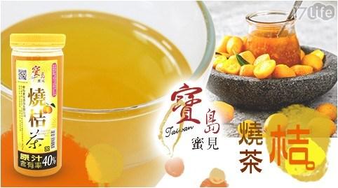寶島蜜見/燒桔茶/桔茶/金桔茶/金桔/柚子茶/飲品/養生/潤喉/沖泡