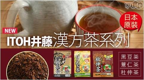 日本井藤/井藤/ITOH/漢方/養生茶/保健/養生/黑豆/薏仁/杜仲/沖泡