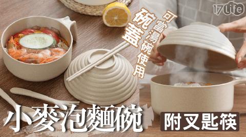 【送餐具組】北歐風小麥秸稈泡麵碗