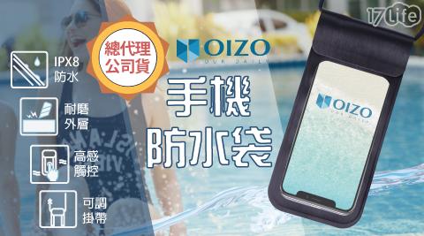OIZO/手機防水袋/防水袋/防水套/手機防水套/防水