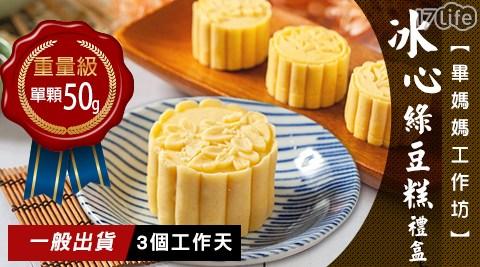 【畢媽媽工作坊】冰心綠豆糕禮盒
