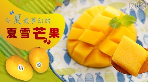 水果/屏東/枋山/台南/愛文/果汁/夏雪芒果/消化/腸胃/台東