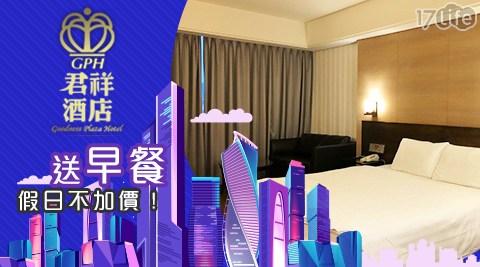 君祥酒店/君祥/泰山/新北/黎明步道花園/泰山同榮親子館/三峽/鶯歌