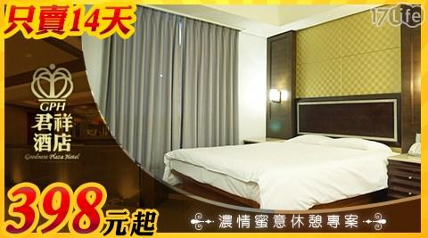 君祥酒店/君祥/泰山/休息/台北/假日不加價/限時搶購