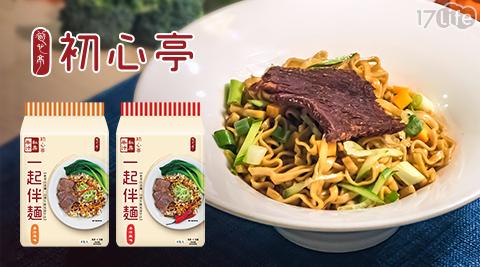 初心亭-私房牛汁拌麵3口味任選