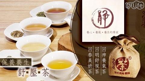 靜Ÿ茶の保養養生舒壓茶(12入/袋) 任選