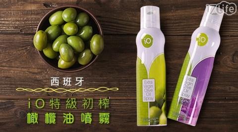 西班牙/橄欖油/吃的保養品/初榨橄欖油/初榨/油/好油/健康/噴霧/料理/料理油/食用油/貴婦