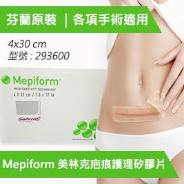 Mepiform美林克疤痕矽膠片4x30 美皮豐