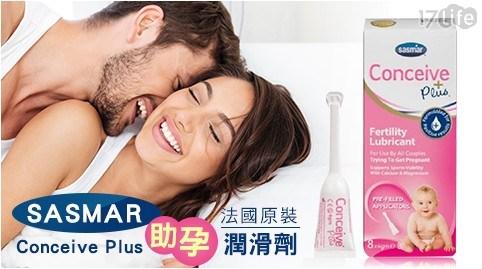 SASMAR/法國原裝/Conceive Plus/助孕潤滑劑/4g/8支/潤滑劑