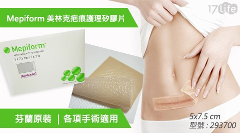 Mepiform 美林克疤痕護理矽膠片/矽膠片/護理/Mepiform/美林克/疤痕/剖腹產/疤痕貼片/美皮豐