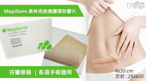 Mepiform 美林克疤痕護理矽膠片/矽膠片/護理/Mepiform/美林克/疤痕/美皮豐/疤痕貼片/剖腹產