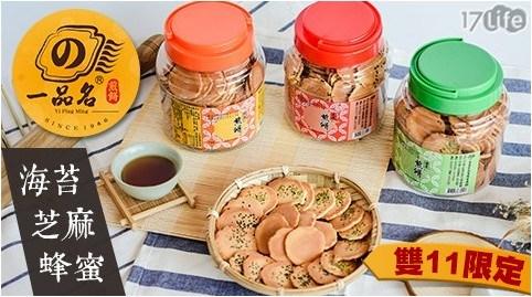 雙11買3送1【一品名】彰化田中小煎餅罐