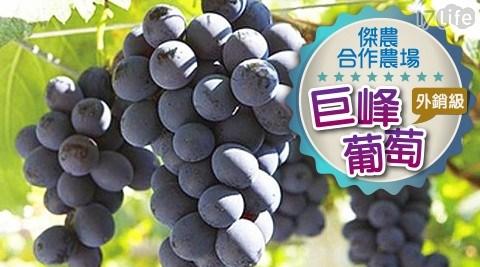 傑農合作農場-巨峰葡萄(2kg/盒)