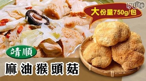 素食/猴頭菇/麻油猴頭菇/麻油/香菇/消夜/調理/即時/晚餐/湯品