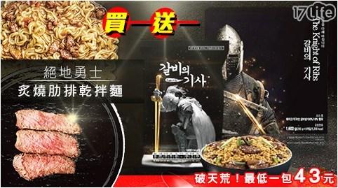 【絕地勇士】炙燒肋排乾拌麵(買一送一)