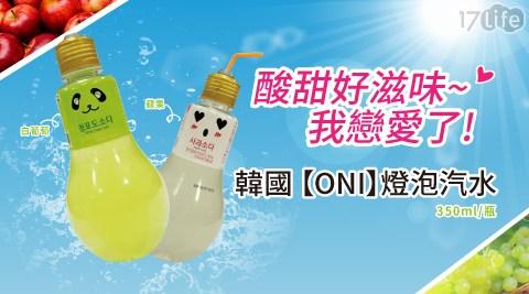 【ONI】韓國超夯!燈泡汽水蘋果/白葡萄(350ml/瓶)兩口味任選,共