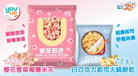 YOUUS-火鍋餅乾/GS25-爆米花