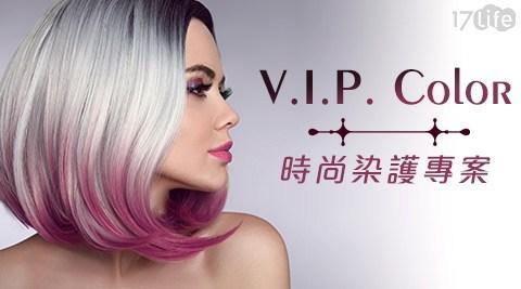 V.I.P. Color/vip/vipcolor/VIP/V.I.P./美髮/洗髮/舒壓洗髮/染髮/護髮/染護/剪髮/板橋