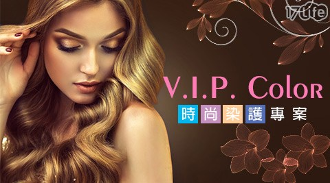 vipcolor/vip color/vip/color/染髮/護髮/結構護髮/創意