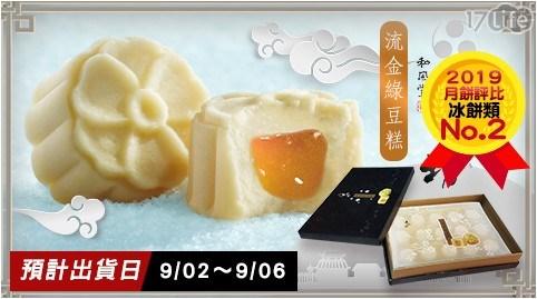 手信坊/冰餅/蘋果日報/流金綠豆糕/金沙/鹹蛋黃/綠豆糕/第一名/2019/第二名