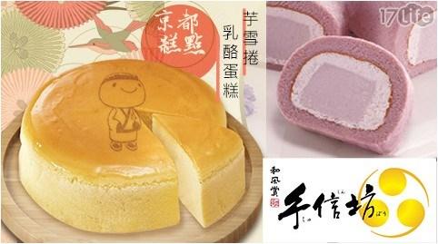京都幸福系風味蛋糕,全程手工製作,100%的完美比例,口感綿密細緻,絕對驚豔您味蕾,只有在手信坊才能享受到的幸福滋味!