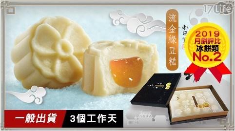 手信坊/冰餅/蘋果日報/流金綠豆糕/金沙/鹹蛋黃/綠豆糕/第一名/第二名