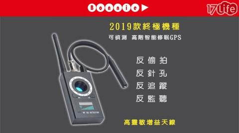 反偷拍/監控/電波偵測器