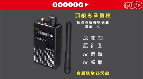 無線電波偵測器/反偷拍/針孔/追蹤/監聽
