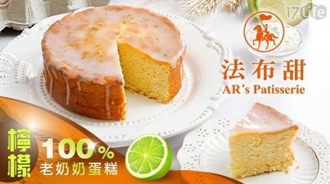 法布甜/100%檸檬老奶奶蛋糕/檸檬蛋糕/檸檬/磅蛋糕/母親節/母親節蛋糕