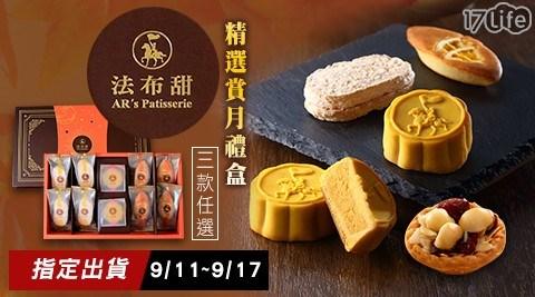 【法布甜】精選賞月禮盒 三款 任選