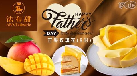 法布甜/蛋糕/法國/果泥/芒果/無蛋/玫瑰/黃玫瑰/父親節/爸爸/父親節蛋糕