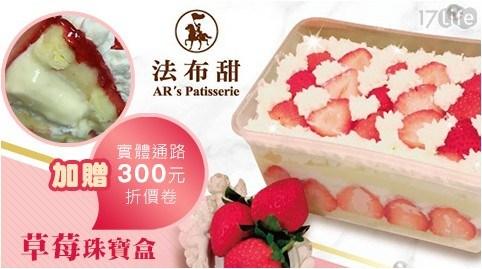 法布甜/草莓季/草莓蛋糕/卡士達/草莓便當/便當/水果/草莓珠寶盒/甜點/團購