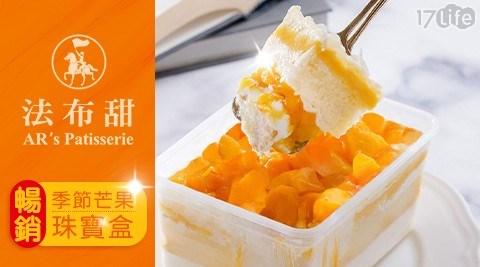 法布甜/卡士達/便當/水果/甜點/團購/蛋糕/下午茶/珠寶盒/蛋糕盒/芒果