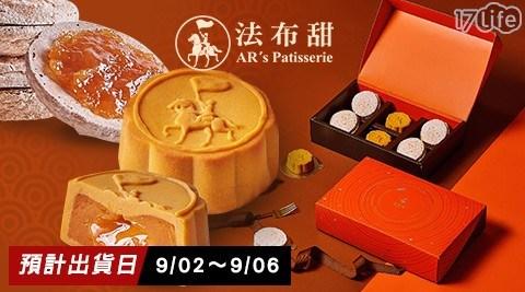 法布甜/中秋/鳳梨酥/法式鳳梨酥/月餅/流沙/奶皇/奶黃/奶皇酥/中秋禮盒