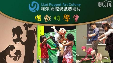 利澤國際偶戲藝術村/偶戲村學堂/利澤/偶戲/學堂/特殊化妝/玩偶/藝術/親子/玩具