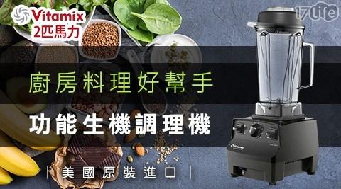 果汁機/調理機/Vita-Mix/蔬果機/冰沙機/美國原裝進口/VITA PREP