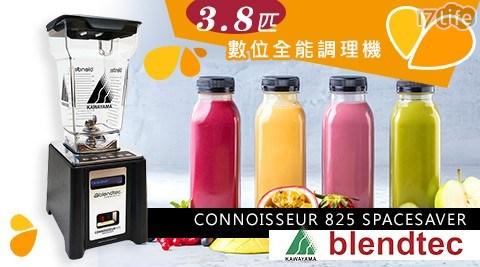 美國Blendtec/調理機/CONNOISSEUR/果汁機/果汁/調理/美國/Blendtec