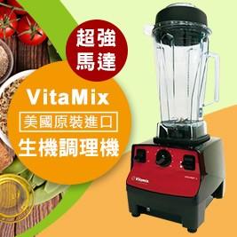 美國 Vita-Mix-多功能生機調理機
