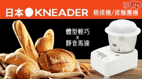 揉麵/日本/日本製造/揉麵團/KNEADER/精揉機/麵包機/麵包